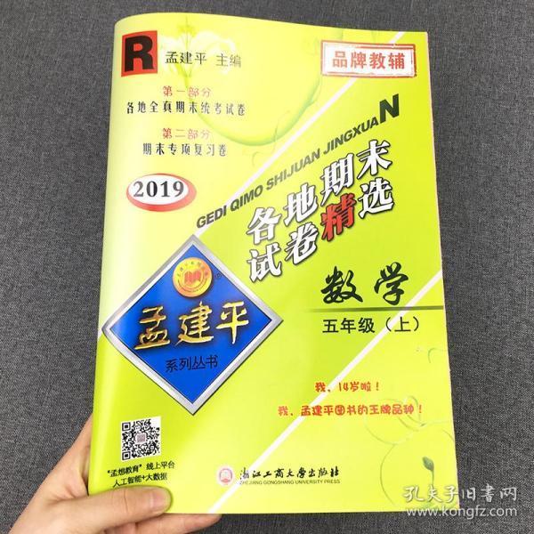 孟建平系列丛书·各地期末试卷精选:数学(五年级上 B 2014)