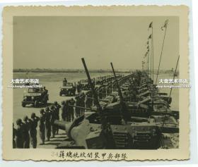 五十年代蒋介石总统校阅装甲部队老照片