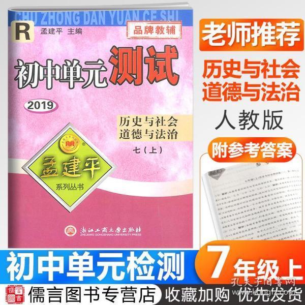 孟建平系列丛书 初中单元测试:历史与社会道德与法治(七年级上 R)