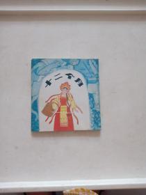 十二个月 (彩色连环画)--根据马尔夏克同名剧本改编(1986年1版1印