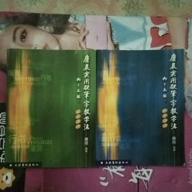 康辰实用硬笔字教学法(楷书部分+行书部分)两册合售