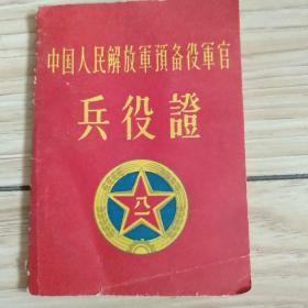 中国人民解放军预备役军官兵役证