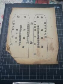 手抄本:内容是民国战乱逃难时的见闻经历。背面是:江都国医馆空白收据12张合售