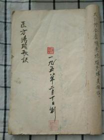 1958年医方汤头歌诀旧抄本