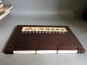 吴昌硕画宝 (宣纸线装  1994年1版1印,印数1000册)