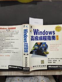 Windows高级编程指南