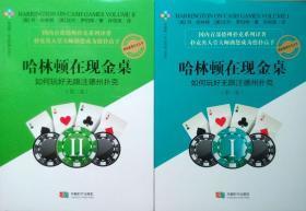 【正版现货】哈林顿在现金桌 如何玩好无限注德州扑克(一 二卷)