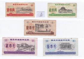 重庆市76年粮食供应券 5枚 流通品 重庆市76年粮票 A