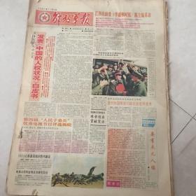 解放军报 1991年11月2日-30日 (原版报合订) 老报纸:解放军报 1991年11月合订本(2-30日全) 少25日一份