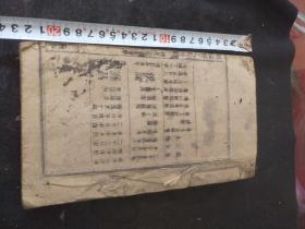 堆头刘氏族谱一本卷35