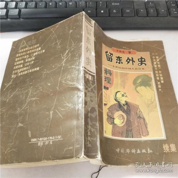 留东外史:本世纪初中国人在日本.续集