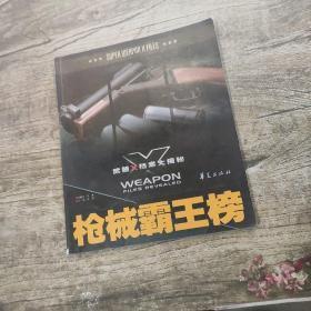 武器X档案大揭秘:枪械霸王榜