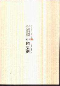 中国学术文化名著文库 张荫麟中国史纲