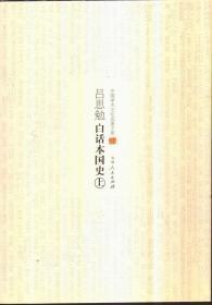 中国学术文化名著文库 吕思勉白话本国史(上下)