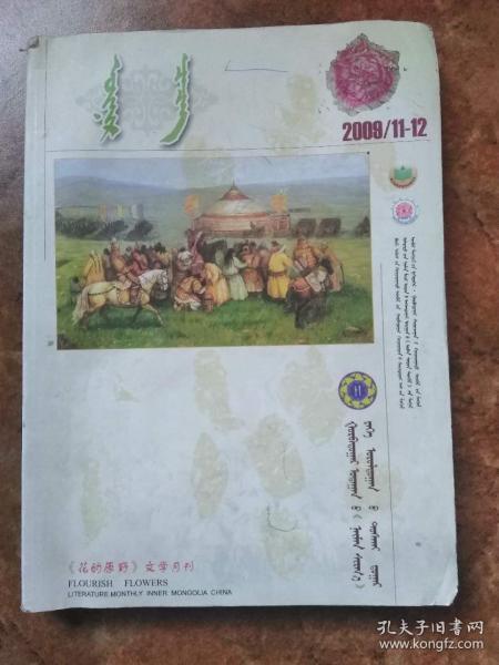 《花的原野》2009 11-12   (蒙文)