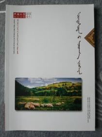 民族文学(蒙文版)2018年第1期
