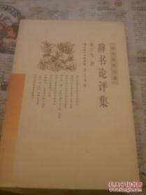 崇文学术文库:辞书论评集