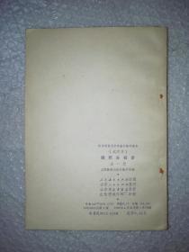 八十年代高中数学微积分初步课本 甲种本 未用