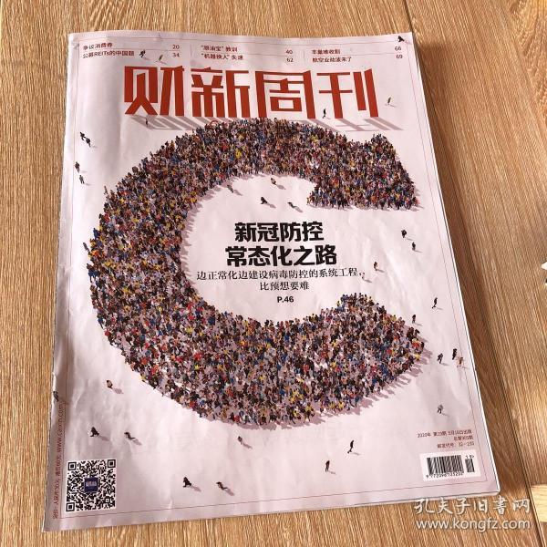 财新周刊2020年第19期 5月18日出版 总第905期