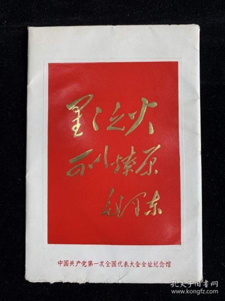 星星之火可以燎原,中国共产党第一次全国代表大会会址纪念馆