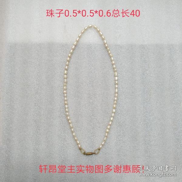 筒形挂扣 珍珠项链