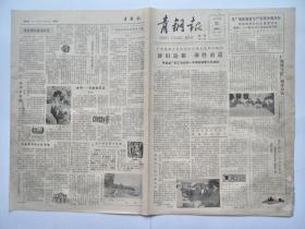 1987年12月31日,《青钢报》试刊第6期,农历11月11日,(青岛钢铁集团)