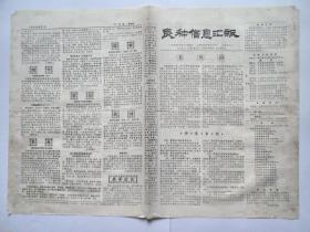 1986年6月1日,《良种信息汇报》总第1期,农历四月十七日。济南农科所 济南市蔬菜所主办。