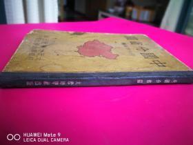 布脊精装《中国分省图》时仲华编纂 大众地学社民国37年2月初版