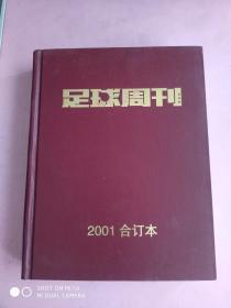 足球周刊 2001年第1期 试刊号,创刊号 N0.01(2001年)总1、2、3、4、5、6、7、8、9、10、2002年第35-48期  合订本共26本