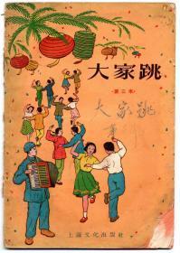 老版舞蹈书:1956年初版【大家跳】第三本----内有曲谱和图示