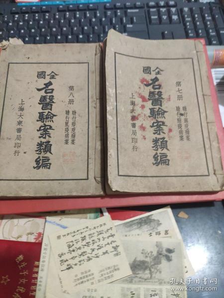 民国时期线装书 《全国名医验案类编》第七册   第八册   两册一起售