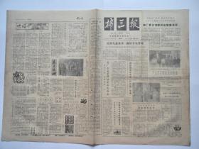 1987年3月31日,《棉三报》第24期,石家庄第三棉纺织厂主办