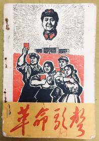1969年【革命歌声】(华师歌声)一厚册全--- 内有文革彩色宣传画插图、文革色彩浓厚
