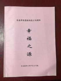 幸福之源—纪念华西党组织成立50周年