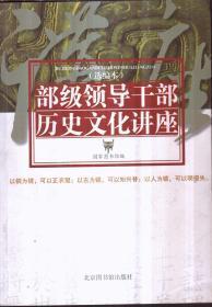 部级领导干部历史文化讲座(选编本)