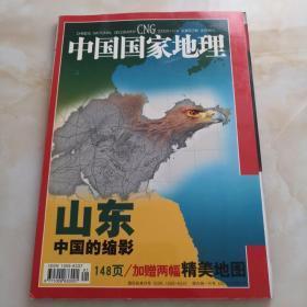 中国国家地理(山东)