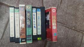 8盒老录像带 合售