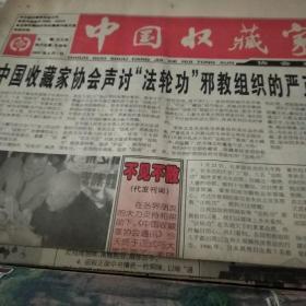 中国收藏家(2000年2001年共3份)