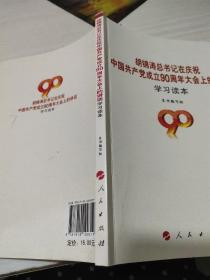 胡锦涛总书记在庆祝中国共产党成立90周年大会上的讲话(学习读本)