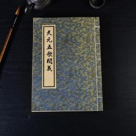 天元五歌阐义(蒋大鸿撰 章仲山注) 清刻版 影印版