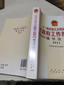十一届全国人大四次会议《政府工作报告》辅导读本(2011)