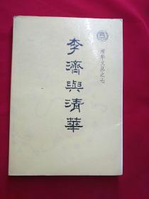 李济与清华(清华文丛之七)