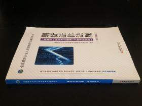 全国期货从业人员资格考试辅导用书·期货法律法规·一本通关:同