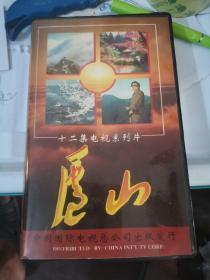 十二集电视系列片庐山