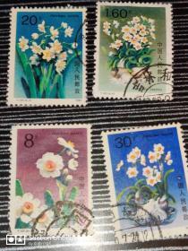 T147——水仙花•信销票一套四枚