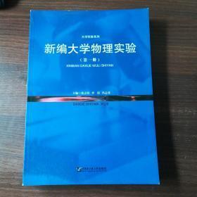 新编大学物理实验:第  一  二(2册合售)