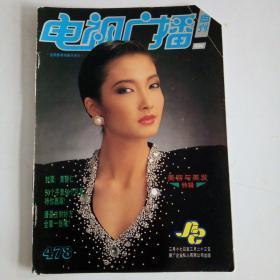 黄碧仁,新加坡杂志封面有缺角