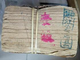 富阳竹纸一包(原包装,40一50年代) 售价:2.7万