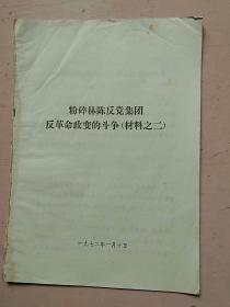 粉碎林陈反党集团反革命政变的斗争材料