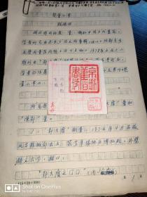 【著名考古学家】殷涤非:楚量小考——手稿15页